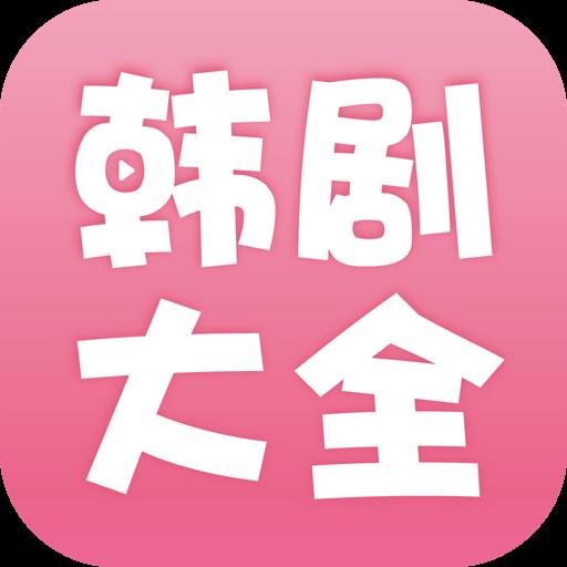 韩剧大全手机版4.6.5