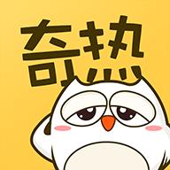 奇热漫画软件v2.3.3
