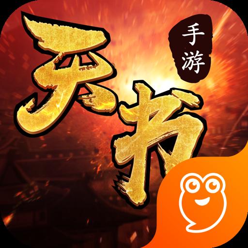 天��奇�九游版1.0.1.0 安卓版