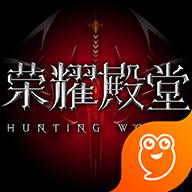 荣耀殿堂九游版1.1.300 安卓最新版