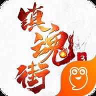 �魂街3D九游版1.0.1 官方最新版