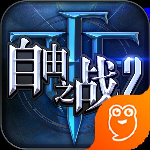 王者自由之战21.12.0.6 安卓版