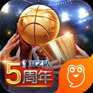 NBA梦想之队16.0 安卓官方版