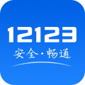 交管12123客户端v2.5.0最新官方版