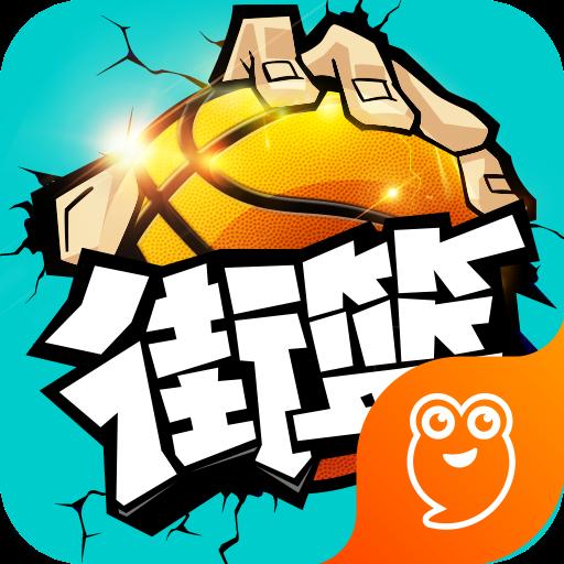 街篮九游版v1.17.5 官方最新版