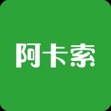 阿卡索少儿英语appv2.9.9.4