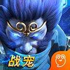 三界乱斗西游21.0.130 官方最新版