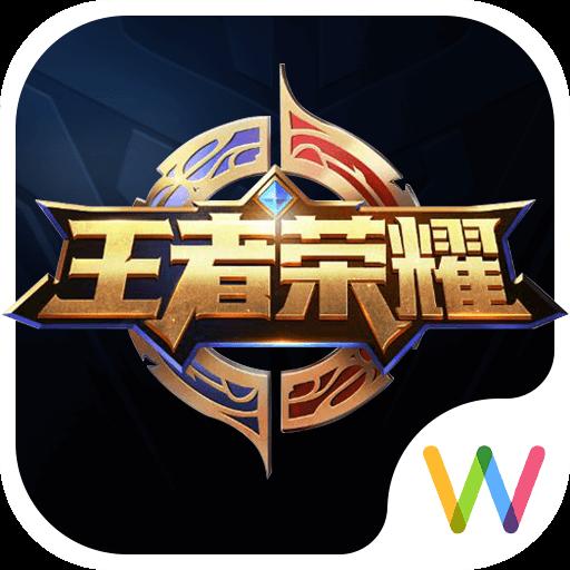王者荣耀游戏盒子13.0.4.0 手机版