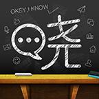 老师的晓黑板4.7.5.12 安卓版