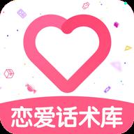 撩妹恋爱话术1.1 手机版