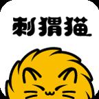 刺猬猫小说阅读2.3.052 安卓版