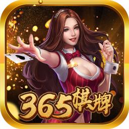 365棋牌app1.0 安卓版