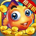富豪电玩捕鱼1.7.4 安卓版