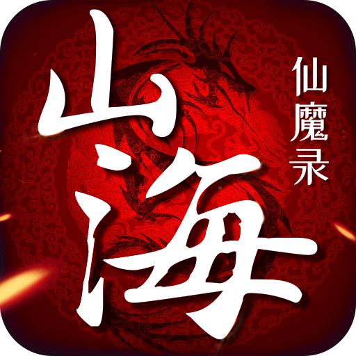 山海仙魔录v2.8.8最新版