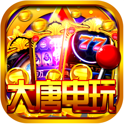 大唐�玩1.0.3 安卓版