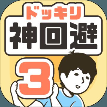 神回避31.0.1 iOS最新版