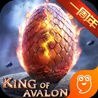 阿瓦隆之王九游版v6.2.1 官方版
