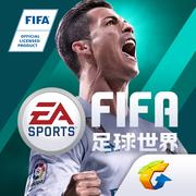 FIFA足球世界3.0.03 iOS版