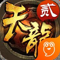 天龙3D官方版v1.676.0.0 安卓版
