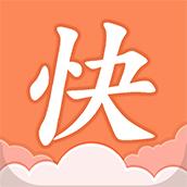 快�x全本小�f橙色版v2.11.3