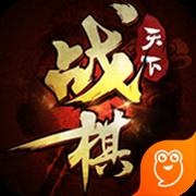 战棋天下九游版v1.8.2 安卓最新版