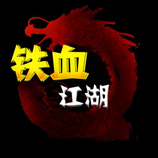 铁血江湖满V1.0.0 iOS版