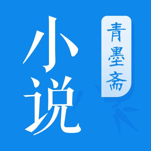 青墨斋小说2.0.0.1 安卓版