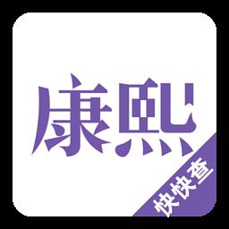 康熙字典v1.9.7手机版