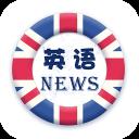 英语新闻v6.7.0525最新版