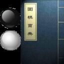 围棋宝典v10.6.0手机版