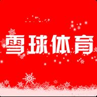 雪球�w育2.1.1190619 安卓版
