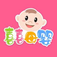 喜喜母婴1.0 安卓版