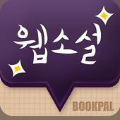 北八BL小说v4.6.9手机版