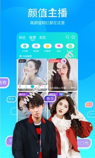 映客app
