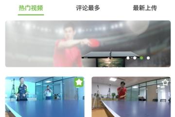 乒乓立方国球培训软件