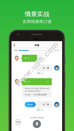 口语英语流利说手机版