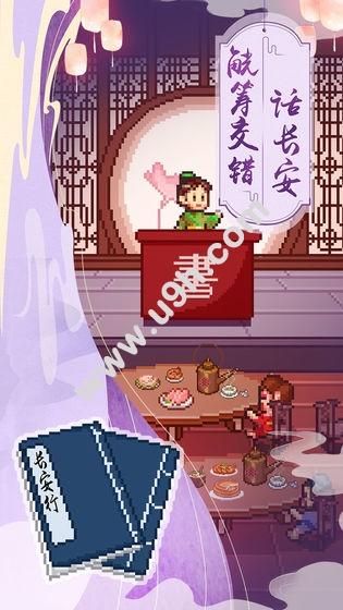 我在�L安�_酒肆中文安卓版