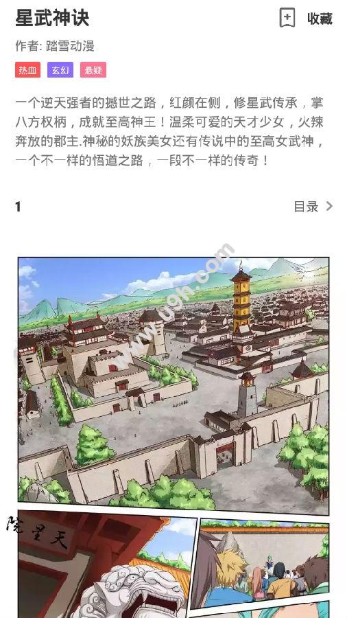 二周目漫画安卓版