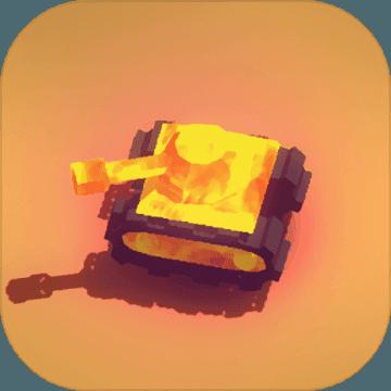 坦克大乱斗最新版v1.1