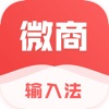 iPhone微商�入法v2.30