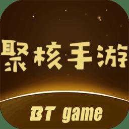 聚核手游bt手游盒子v2.0.8