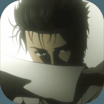 命运石之门精英版手机版v1.0.0