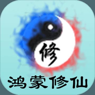 安卓鸿蒙修仙文字游戏v1.0.0