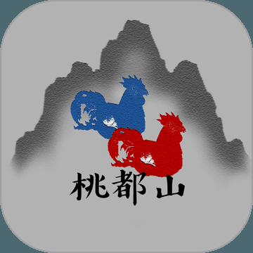 桃都山安卓预约v1.0