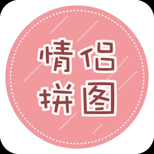 情侣拼图appv1.3.0