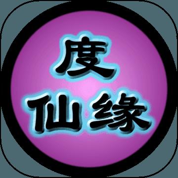 度仙缘最新版v1.0