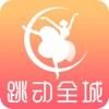 武�h跳�尤�城舞蹈中心v1.1.0