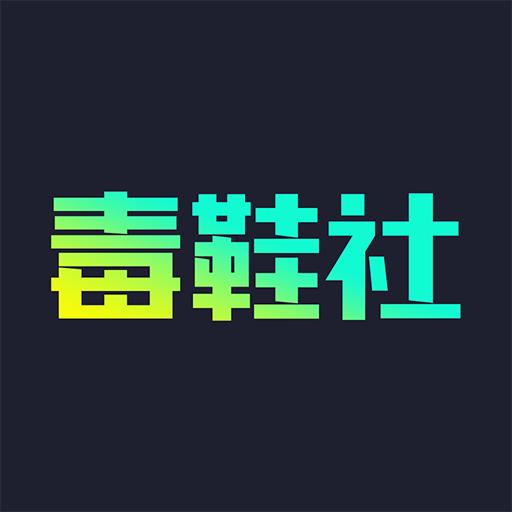 毒鞋社潮鞋租赁社v1.0