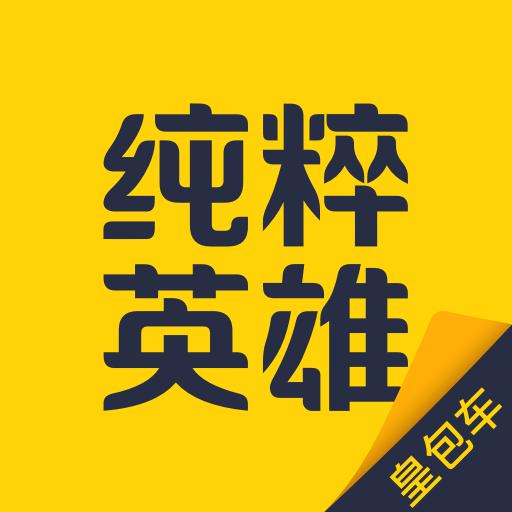 �粹英雄appv1.6.1