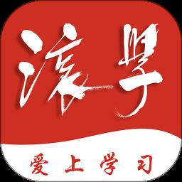 滚学app安卓版v1.0